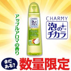 【ライオン】CHARMY(チャーミー) 泡のチカラ アップルアロマの香り 2・・・