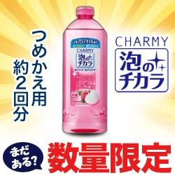【ライオン】CHARMY(チャーミー) 泡のチカラ ローズアロマの香り つめかえ用 400ml  ※お取り寄せ商品 商品画像1:メディストック カーゴ店