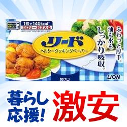 【ライオン】リード ヘルシークッキングペーパー 36枚 ※お取り寄せ商品 商品画像1:メディストック カーゴ店
