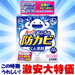 【ライオン】ルックおふろの防カビくん煙剤(5g) ※お取り寄せ商品 商品画像1:メディストック カーゴ店