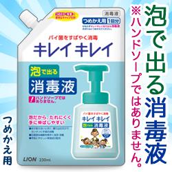 【ライオン】 キレイキレイ 薬用泡で出る消毒液 つめかえ用 230ml  ・・・