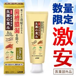 【ライオン】ハイテクト 生薬の恵み ひきしめハーブ香味 90g(医薬部外品)・・・
