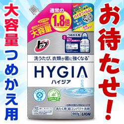 【ライオン】トップHYGIA(ハイジア)つめかえ用の 大容量 660g ※お取り寄・・・