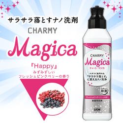 【ライオン】CHARMY Magica(チャーミー マジカ) フレッシュピンクベリーの香り 本体 230ml ※お取り寄せ商品 商品画像1:メディストック カーゴ店
