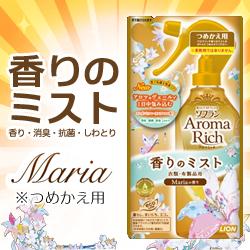 【ライオン】香りとデオドラントのソフラン アロマリッチ 香りのミストが香料・・・