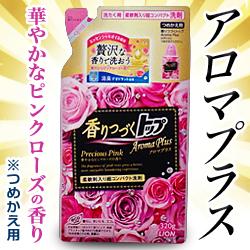 【ライオン】香りつづくトップ Aroma Plus(アロマプラス) プレシャスピンク つめかえ用 320g ※お取り寄せ商品 商品画像1:メディストック カーゴ店