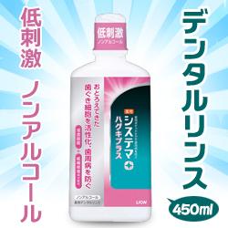【ライオン】薬用システマ ハグキプラス デンタルリンス(低刺激ノンアルコー・・・