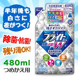 【ライオン】ブライトW(ダブル)衣類用漂白剤 つめかえ用 480ml※お・・・