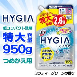 なんと!あの【ライオン】トップHYGIA(ハイジア)つめかえ用 大容量950g が・・・