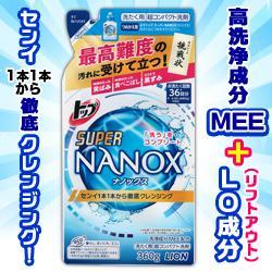 【ライオン】トップ SUPER NANOX(スーパー ナノックス) つめか・・・