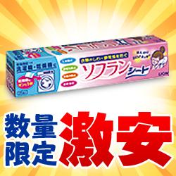 【ライオン】 乾燥機用ソフラン 25枚 ※お取り寄せ商品 商品画像1:メディストック カーゴ店