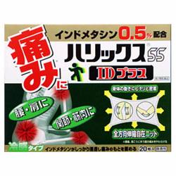 【第2類医薬品】【ライオン】ハリックス55IDプラス 20枚 ☆☆※お取り・・・