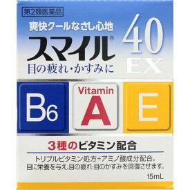 【第2類医薬品】【ライオン】スマイル40EX 15ml ※お取り寄せ商・・・