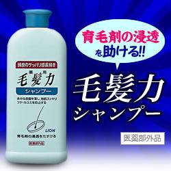 【ライオン】 薬用毛髪力シャンプー 200ml ※お取り寄せ商・・・