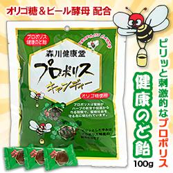 【森川健康堂】プロポリスキャンディー 100g ※☆☆お取り寄せ商・・・