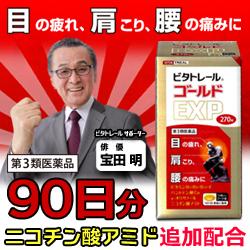 【第3類医薬品】ビタトレール ゴールドEXP 270錠(約90日分・・・