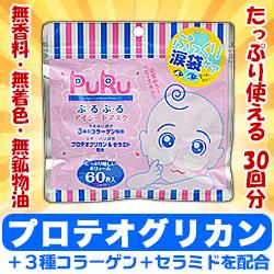 ヒアルロン酸を超える保湿力【プロテオグリカン】配合!PuRu ぷるぷるアイシ・・・