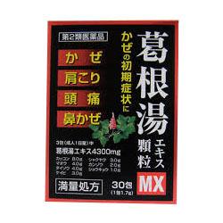 【第2類医薬品】【滋賀県製薬】葛根湯エキス顆粒MX 30包 ※お取り寄せ商・・・