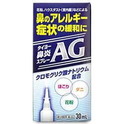 【第2類医薬品】【大洋製薬】タイヨー鼻炎スプレー AG 30ml ※お取り寄せ・・・