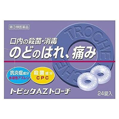 【第3類医薬品】【日新製薬】トピック AZトローチ 24錠 ※お取り寄せになる・・・