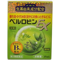 【第3類医薬品】【佐賀製薬】ベルロビンEX 15ml ※お取り寄せになる場・・・