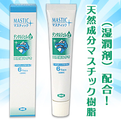 【天野商事】マスティックデンタルジェルα 45g ※お取り寄せ商・・・