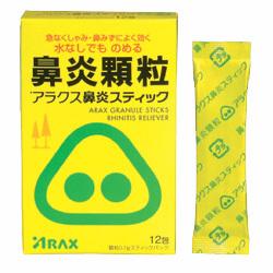 【第2類医薬品】【アラクス】アラクス 鼻炎顆粒 12包 ☆☆※お取り寄せ商・・・