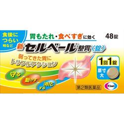 【第2類医薬品】【エーザイ】新セルベール整胃 48錠 ※お取り寄せになる場・・・