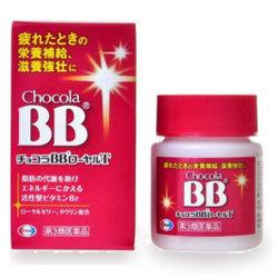 【第3類医薬品】【エーザイ】チョコラBBローヤルT 168錠 ※お取寄せ商・・・