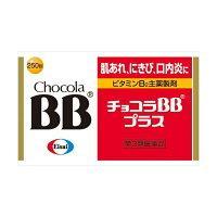 【第3類医薬品】【エーザイ】チョコラBBプラス 250錠 ※お取り寄せ商・・・