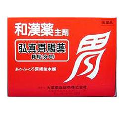 【第2類医薬品】【大草薬品】弘真胃腸薬顆粒1.5g×76包 ※お取寄せ商・・・