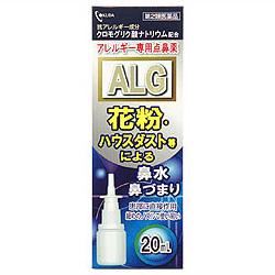 【第2類医薬品】【奥田製薬】エメロット点鼻薬AG 20ml ※お取り寄せに・・・