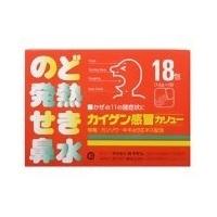 【第(2)類医薬品】【カイゲン】カイゲン感冒カリュー 18・・・