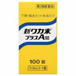 【第2類医薬品】【クラシエ薬品】新ワカ末プラスA錠 100錠 ☆☆※お取り・・・