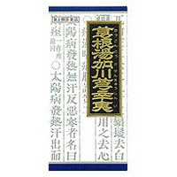 【第2類医薬品】【クラシエ薬品】葛根湯加川キュウ辛夷エキス 顆粒45包 ※・・・