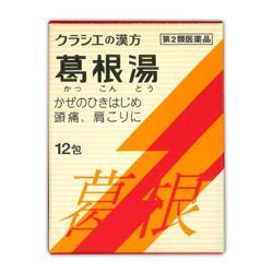 【第2類医薬品】【クラシエ薬品】葛根湯エキス顆粒Sカネボウ 12・・・