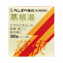 【第2類医薬品】【クラシエ薬品】カンポウ専科 葛根湯S 30包 ※お取り寄・・・
