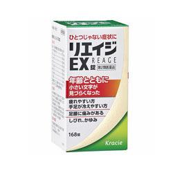 【第2類医薬品】【クラシエ】リエイジEX錠 168錠 ☆☆お取り寄せ商・・・