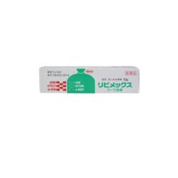 【第(2)類医薬品】【興和新薬】リビメックス軟膏 10g ※お取り寄せになる場・・・