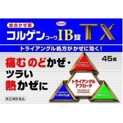 【第(2)類医薬品】【興和】コルゲンコーワIB錠 TX 45錠 ※お取り寄せ商・・・