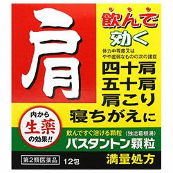 【第2類医薬品】【阪本漢法製薬】パスタントン顆粒(独活葛根湯) 12包 ※・・・