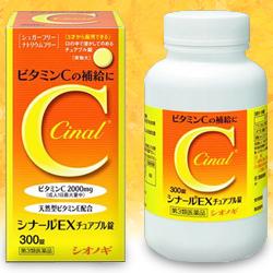 【第3類医薬品】【シオノギ製薬】シナールEX チュアブル錠 300錠 ※お取・・・