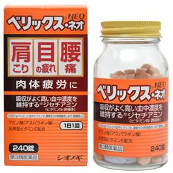 【第3類医薬品】【シオノギ製薬】ベリックス・ネオ 240錠 ※お取り寄せになる・・・
