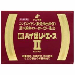 【第2類医薬品】【ゼリア新薬】新ハイゼリーエースII 60カプセル ☆☆※・・・