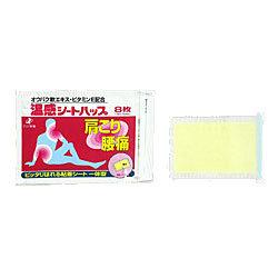 【第3類医薬品】【ゼリア新薬工業】温感シートハップ 8枚入 ※お取り寄せに・・・