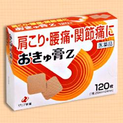 【第3類医薬品】【ゼリア新薬】おきゅ膏Z 120枚 ※お取寄せ商・・・