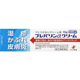 【第(2)類医薬品】【ゼリア新薬】プレバリンアルファクリーム 15g ☆☆※・・・