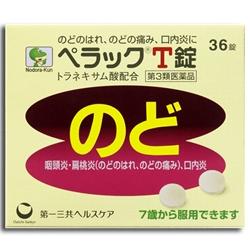 【第3類医薬品】【第一三共ヘルスケア】ペラックT錠 36錠 ※お取り寄せに・・・