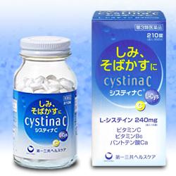 【第3類医薬品】【第一三共ヘルスケア】システィナC 210錠 ※お取り寄せに・・・