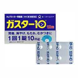 【第1類医薬品】【第一三共ヘルスケア】ガスター10(胃腸薬) 12錠 ☆☆・・・
